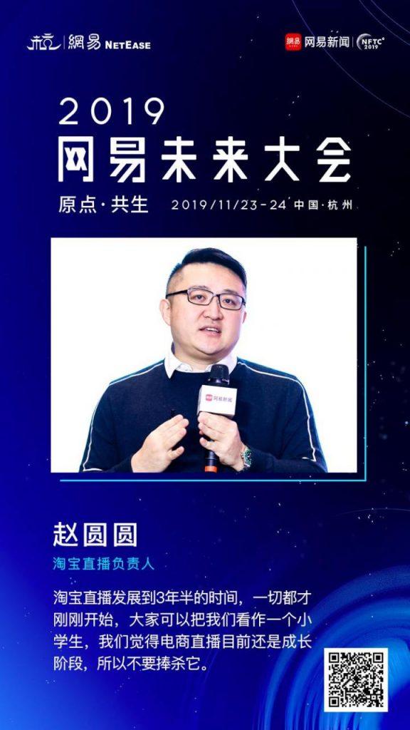 淘宝直播运营负责人赵圆圆:内容电商是电商的未来