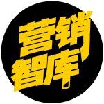 营销智酷(ID:marketingclub)