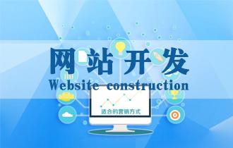 临沂网站建设