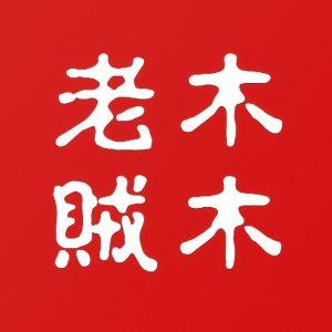 木木老贼(ID:mumuseo)