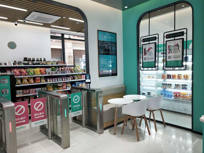新消费时代,实体零售如何实现数智化突破?