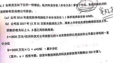 """深度调查""""中国最惨创业者"""",对赌协议是不是祸源?"""