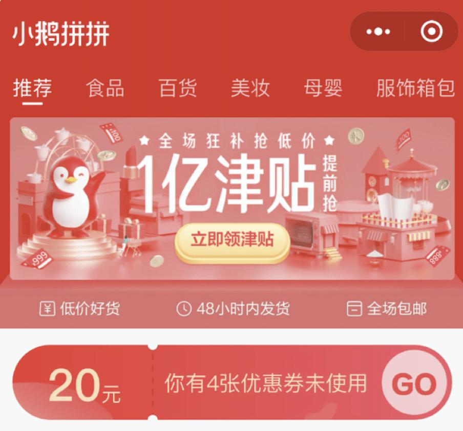 """腾讯最新社交种草平台首战""""618"""",私域经营的新流量洼地?"""