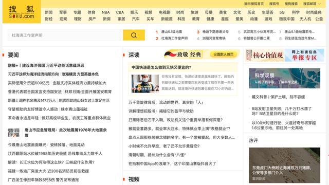 上市20年,搜狐破局