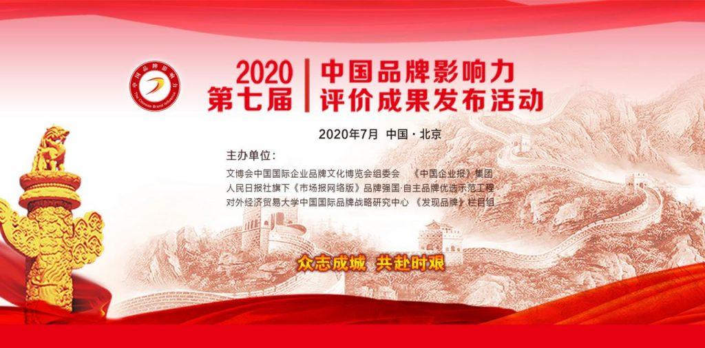 第七届中国品牌影响力评价成果发布活动