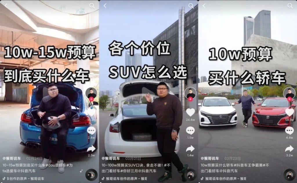 抖音40天暴涨1000万粉丝,说车视频有什么运营套路?