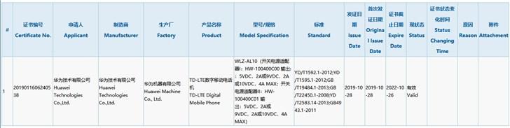 华为nova 6 4G版本通过3C认证,支持40W快充