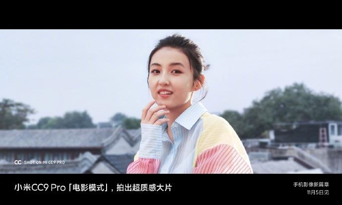 张子枫出镜:小米CC9 Pro亿级像素电影模式最新实拍剧照释出