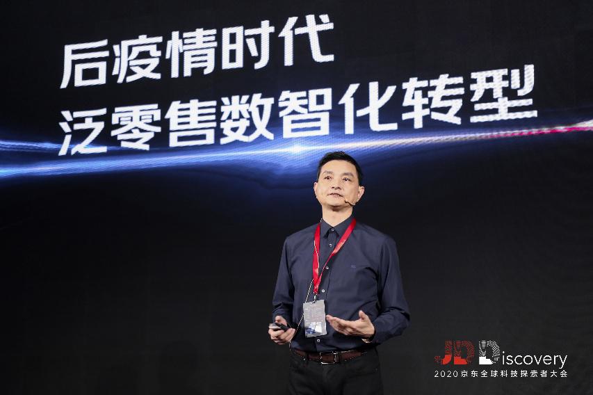 """徐雷:京东零售不只是""""卖货"""",已是一家数智化公司"""